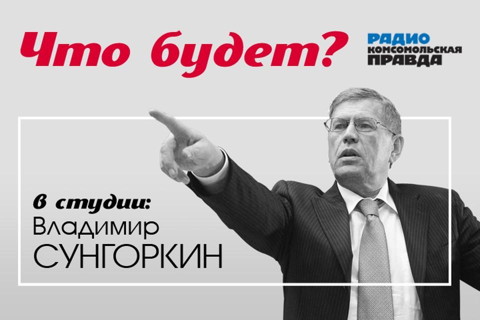 Главный редактор «Комсомольской правды» обсуждает главные события в стране и мире и делает прогноз, как будут развиваться события дальше