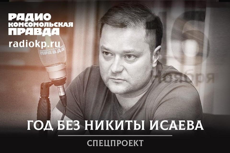 Политика Никиты Исаева не стало год назад