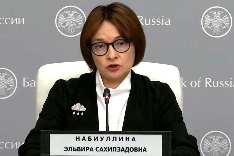 Глава ЦБ Эльвира Набиуллина на пресс-конференции в пятницу, 23 июля.