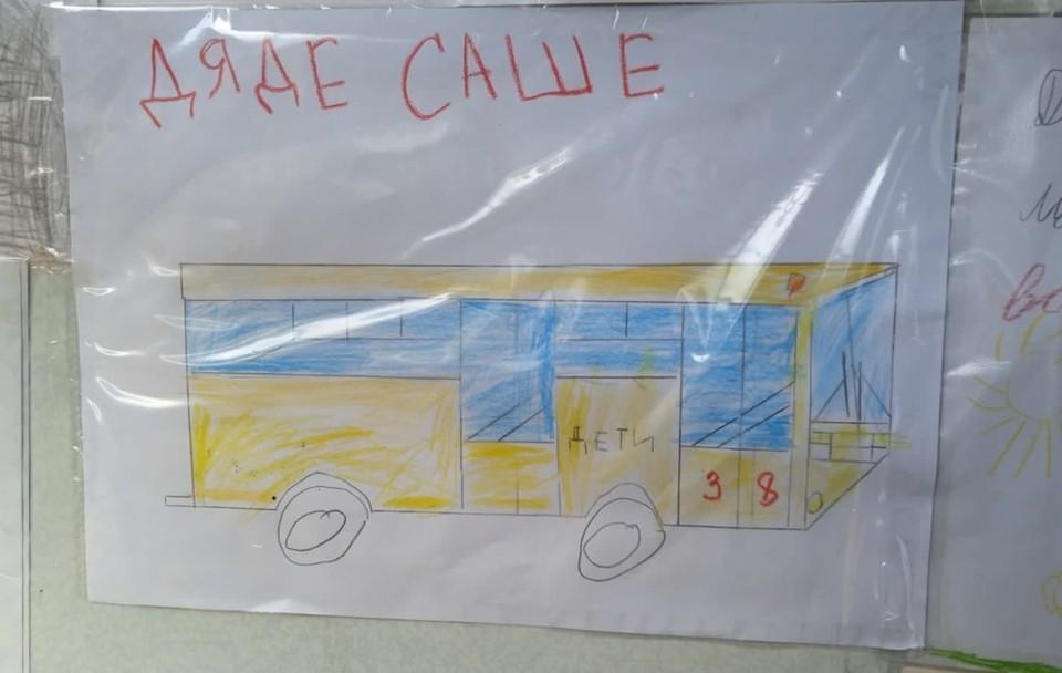 Школьники в знак своей любви к водителю дарят ему рисунки