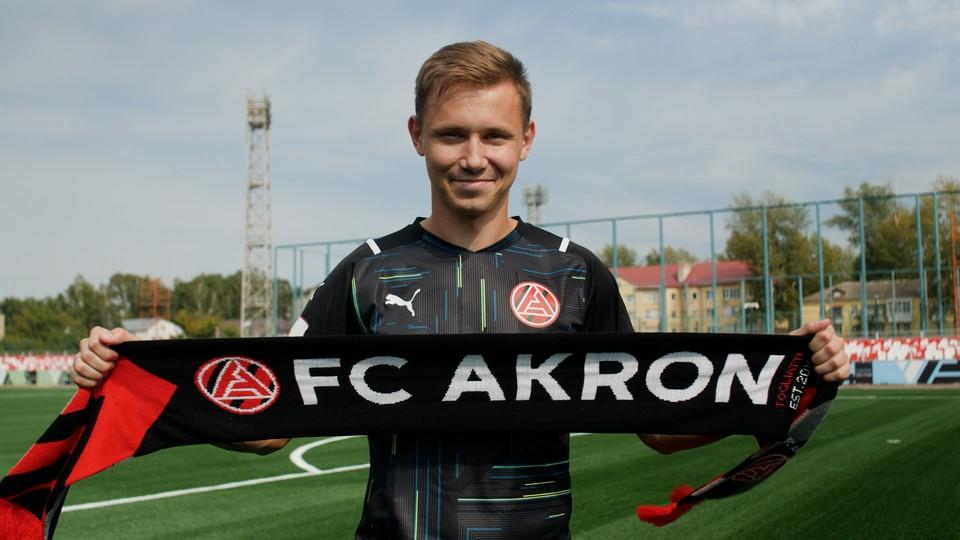 В «Акроне» полузащитник будет играть под 14 номером. Фото: ФК «Акрон» (Тольятти).