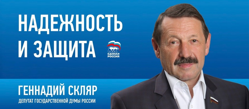 Геннадий Скляр