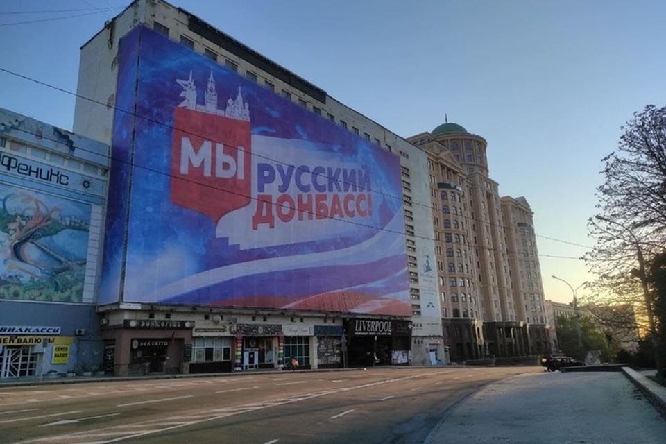Баннер расположен в центре Донецка на улице Артема. Фото: Анастасии Селивановой