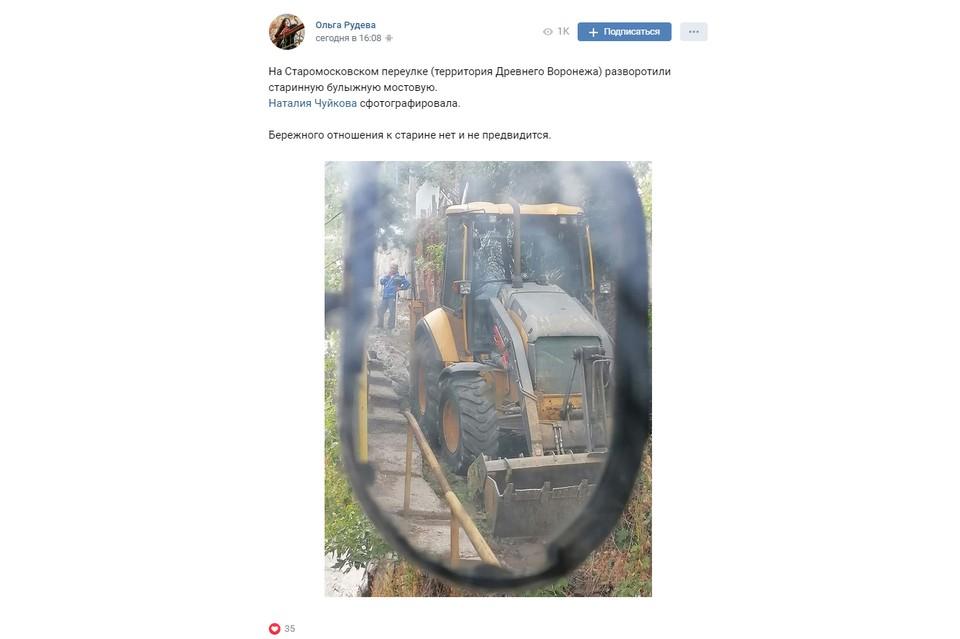Сообщение о сложившейся ситуации опубликовала краевед Ольга Рудева