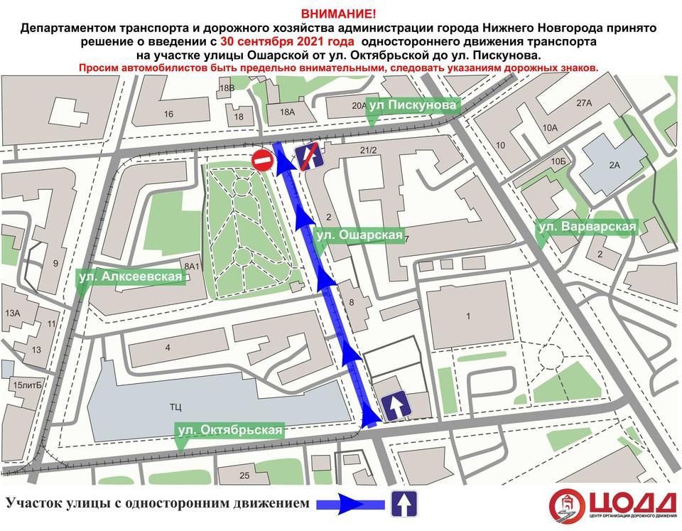 На участке ул. Ошарской с 30 сентября введут одностороннее движение. Фото: департамент транспорта и дорожного хозяйства Нижнего Новгорода.