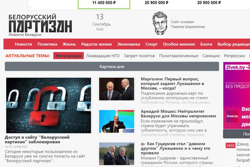 В Беларуси заблокировали доступ к сайту «Белорусский партизан».